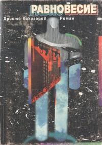 Равновесие — Христо Калигоров (корица)