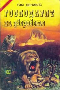 Господарят на зверовете — Тим Дениълс (корица)