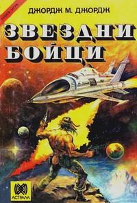 Звездни бойци — Джордж М. Джордж (корица)