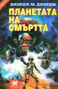 Планетата на смъртта — Джордж М. Джордж (корица)