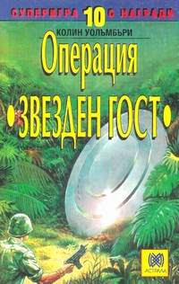 """Операция """"Звезден гост"""" — Колин Уолъмбъри (корица)"""