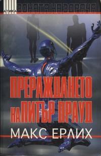 Прераждането на Питър Прауд — Макс Ерлих (корица)