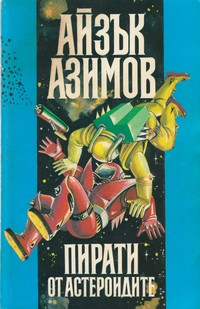 Пирати от астероидите — Айзък Азимов (корица)