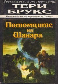 Потомците на Шанара — Тери Брукс (корица)
