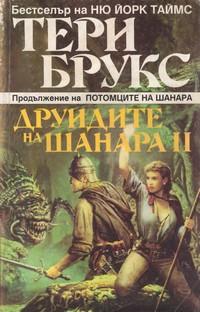 Друидите на Шанара II — Тери Брукс (корица)