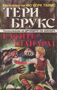 Елфите на Шанара I — Тери Брукс (корица)