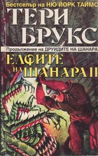 Елфите на Шанара II — Тери Брукс (корица)