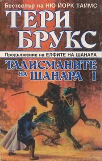 Талисманите на Шанара I — Тери Брукс (корица)