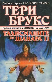 Талисманите на Шанара II — Тери Брукс (корица)