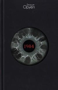 1984; Фермата на животните — Джордж Оруел (корица)