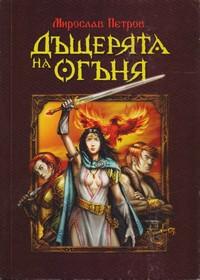Дъщерята на огъня — Мирослав Петров (корица)