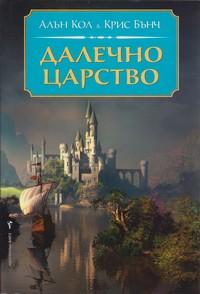 Далечно царство — Алън Кол, Крис Бънч (корица)
