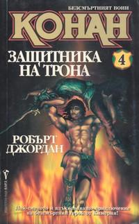Конан — защитника на трона — Робърт Джордан (корица)