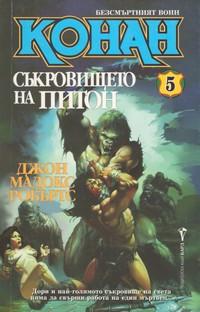 Съкровището на Питон — Джон Мадокс Робъртс (корица)