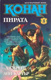 Конан пирата — Лин Картър, Л. Спрейг (корица)