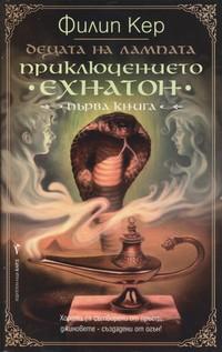 Приключението Ехнатон — Филип Кер (корица)