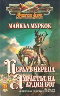 Перла в черепа; Амулетът на лудия бог — Майкъл Муркок (корица)