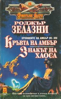 Кръвта на Амбър; Знакът на Хаоса — Роджър Зелазни (корица)