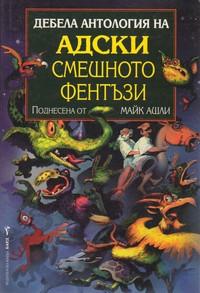 Дебела антология на адски смешното фентъзи (корица)