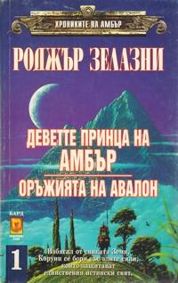 Деветте принца на Амбър; Оръжията на Авалон — Роджър Зелазни (корица)