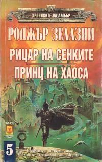 Рицар на сенките; Принц на Хаоса — Роджър Зелазни (корица)