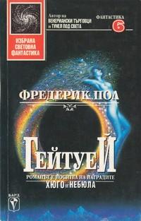 Гейтуей — Фредерик Пол (корица)