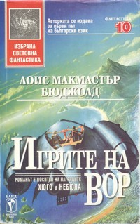Игрите на Вор — Лоис Макмастър Бюджолд (корица)