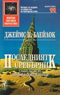 Последният сребърник — Джеймс П. Блейлок (корица)
