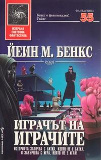 Играчът на играчите — Йеин М. Бенкс (корица)
