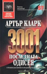 3001 последната одисея — Артър Кларк (корица)