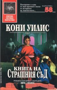 Книга на Страшния съд — Кони Уилис (корица)