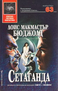 Сетаганда — Лоис Макмастър Бюджолд (корица)