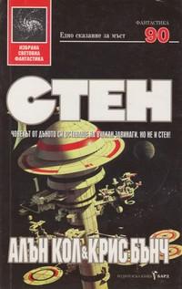 Стен — Алън Кол, Крис Бънч (корица)
