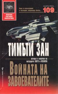 Войната на завоевателите — Тимъти Зан (корица)