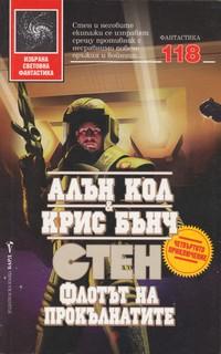 Флотът на прокълнатите — Алън Кол, Крис Бънч (корица)