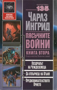 Пясъчните войни (книга втора) — Чарлз Ингрид (корица)