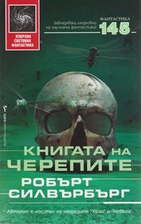 Книгата на черепите — Робърт Силвърбърг (корица)