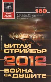 2012: Война за душите — Уитли Стрийбър (корица)