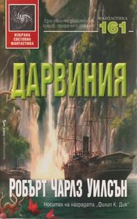 Дарвиния — Робърт Чарлз Уилсън (корица)