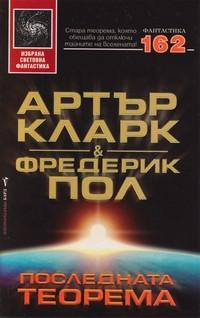 Последната теорема — Артър Кларк, Фредерик Пол (корица)