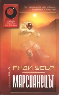 Марсианецът — Анди Уеър (корица)