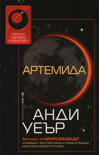 Артемида — Анди Уеър (корица)