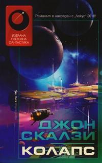 Колапс — Джон Скалзи (корица)