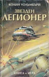Звезден легионер — Колин Уолъмбъри (корица)