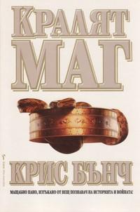 Кралят-маг — Крис Бънч (корица)