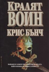 Кралят-воин — Крис Бънч (корица)