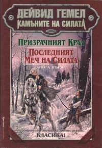 Призрачният крал; Последният меч на силата — Дейвид Гемел (корица)