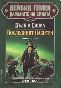 Вълк в сянка; Последният пазител — Дейвид Гемел (корица)