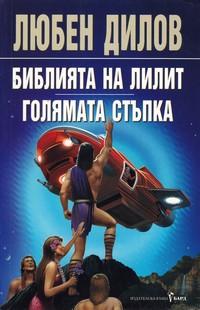 Библията на Лилит; Голямата стъпка — Любен Дилов (корица)