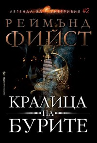 Кралица на бурите — Реймънд Фийст (корица)